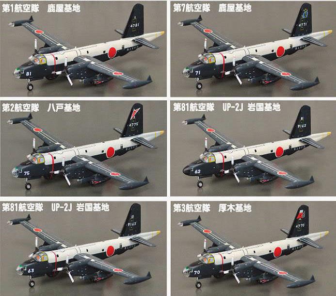 フジミ 1/144 川崎 P-2J おおわ...